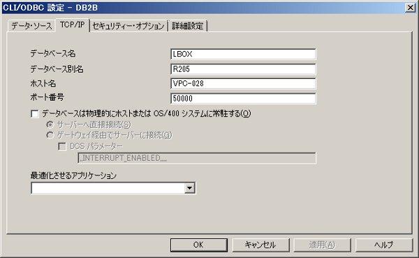 Db2_odbc_tcp