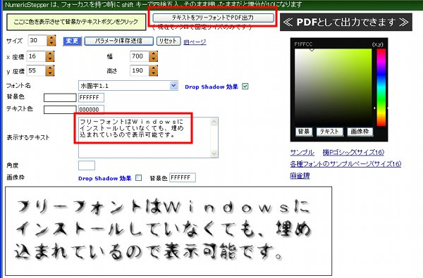 Freefont_pdf