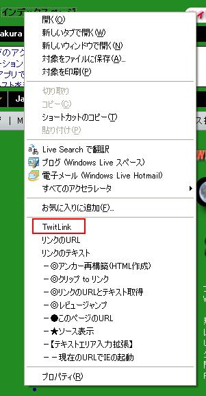 Twitlink8