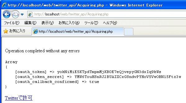 Twitter_api1