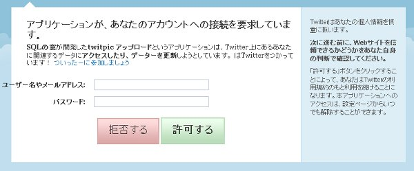 Twitter_api2