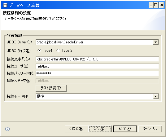 Dbviewer_oracle_02