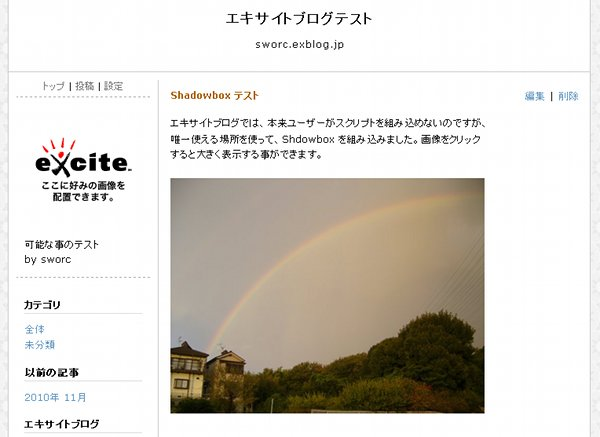 Excite_blog