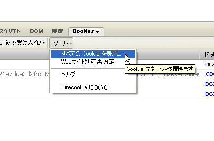 Firefox_cookie_tool2