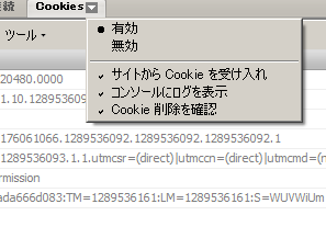 Ie_cookie2