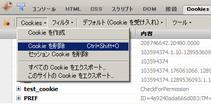 Ie_cookie3