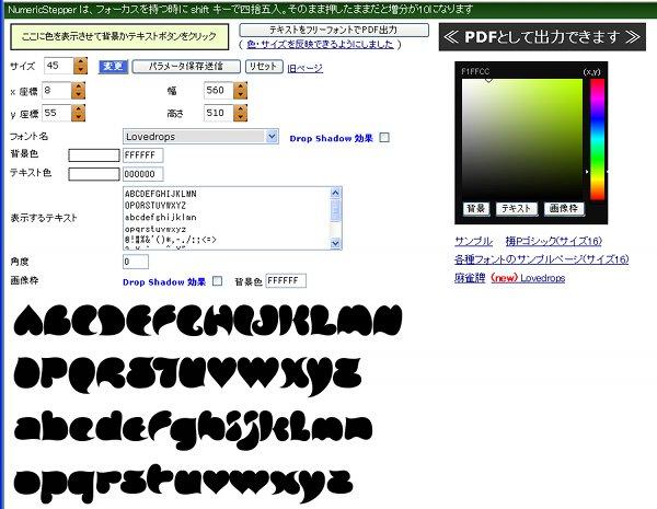 Livedrops_font