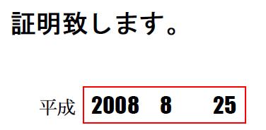 PDF処理 -- PHP】 FPDF v1 6 + FPDI 日本語利用詳細