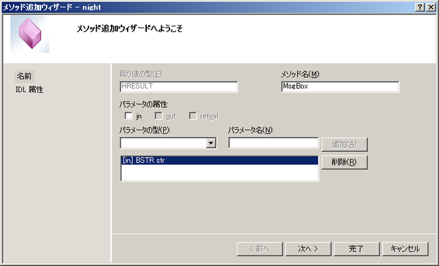 regsvr32 exe ダウンロード