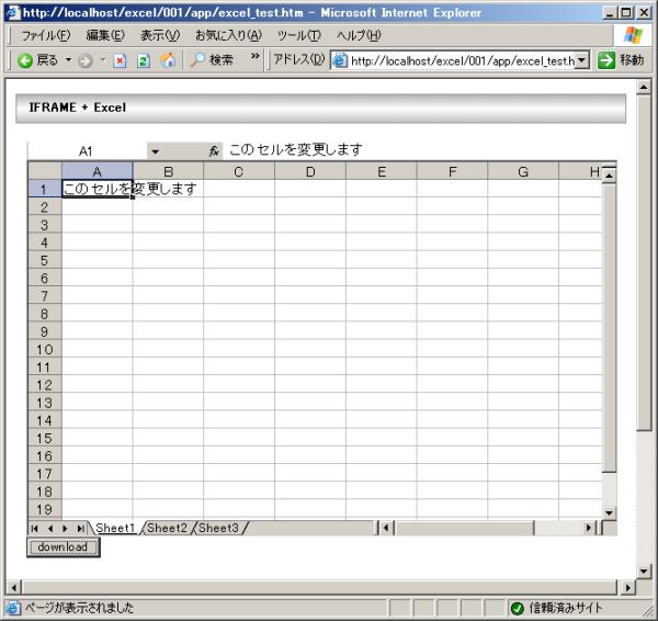 力任せの WEB アプリ (2) -- IFRAME 内の Excel アクセス