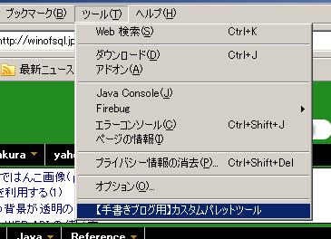 Firefox_menu_2