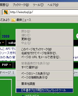 Firefox_menu_6