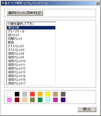 Firefox_palette