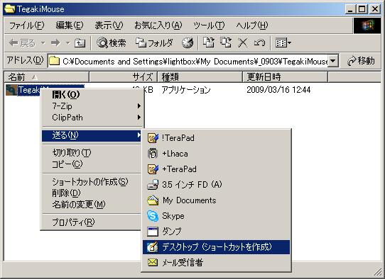 Tegaki_mouse