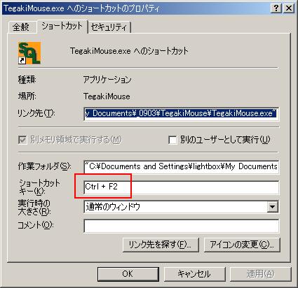 Tegaki_mouse_2