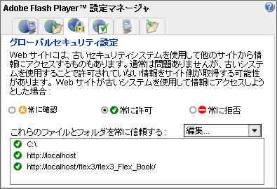 Flash_conf