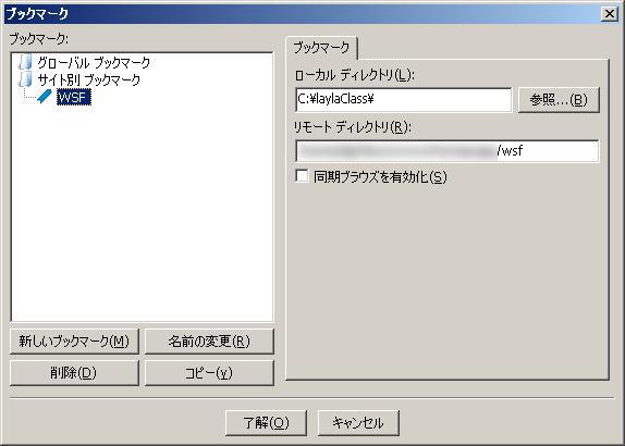 Filezilla_bookmark