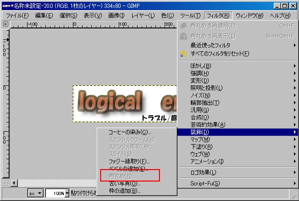 Maru04_disable