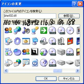 Shell32_2