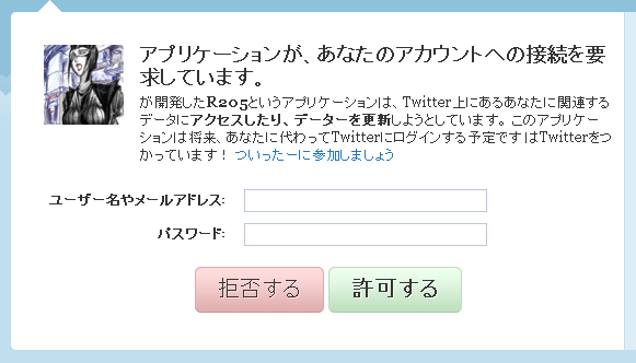 Twitter_auth